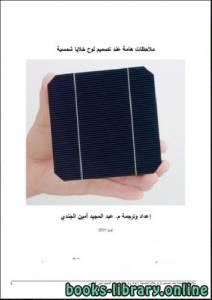 قراءة و تحميل كتاب كيفية تصنيع الخلايا الشمسية  صنع خلية شمسية PDF