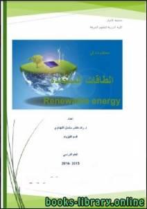 قراءة و تحميل كتاب محاضرات في الطاقات المتجددة PDF