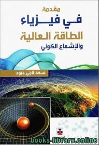 قراءة و تحميل كتاب مقدمة في فيزياء الطاقة والإشعاع الكوني PDF