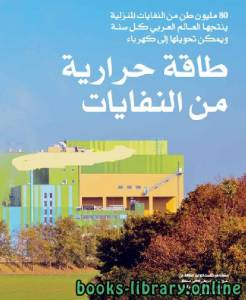 قراءة و تحميل كتاب طاقة حرارية من النفايات PDF