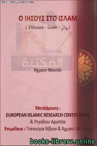 قراءة و تحميل كتاب  المسيح في الإسلام - Ο Χριστός στο Ισλάμ PDF