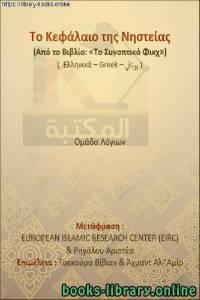 قراءة و تحميل كتاب الصيام من كتاب الفقه الميسر - Η νηστεία από το Βιβλίο της Εύκολης Νοολογίας PDF