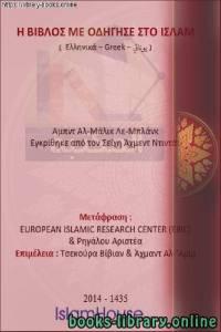 قراءة و تحميل كتاب  الإنجيل قادني إلى الإسلام - Η Αγία Γραφή με οδήγησε στο Ισλάμ PDF