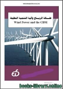 قراءة و تحميل كتاب طاقة الرياح وآلية التنمية النظيفة  PDF