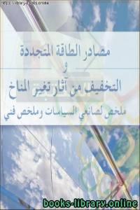 قراءة و تحميل كتاب مصادر الطاقة المتجددة والتخفيف من آثار تغير المناخ  PDF