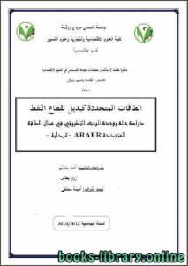 قراءة و تحميل كتاب الطاقات المتجددة كبديل لقطاع النفط  PDF