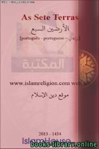 قراءة و تحميل كتاب  الأرضين السبع - As sete terras PDF