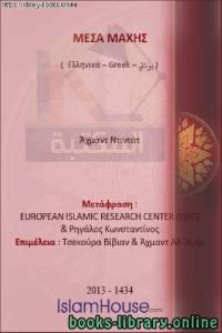 قراءة و تحميل كتاب  أدوات لمناقشة النصارى - Εργαλεία για τη συζήτηση των χριστιανών PDF