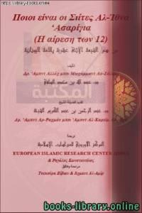 قراءة و تحميل كتاب  من هم الشيعة الاثنا عشرية - Ποιοι είναι οι Twiver Shiites; PDF