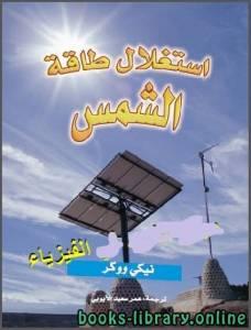 قراءة و تحميل كتاب استغلال طاقة الشمس  PDF