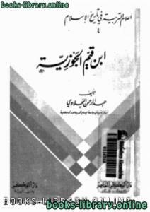 قراءة و تحميل كتاب أعلام التربية في تاريخ الإسلام ابن قيم الجوزية PDF