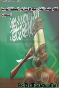 قراءة و تحميل كتاب نظام تعليم الكبار ومحو الأمية في المملكة العربية السعودية PDF