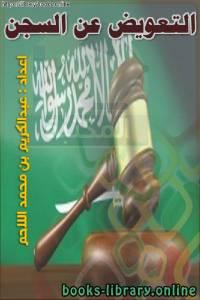 قراءة و تحميل كتاب التعويض عن السجن  PDF
