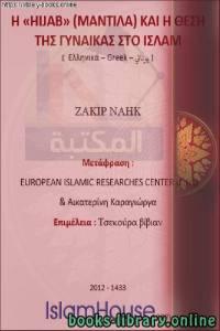 قراءة و تحميل كتاب  الحجاب ومكانة المرأة في الإسلام - Το πέπλο και η θέση των γυναικών στο Ισλάμ PDF
