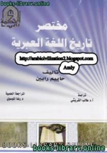 قراءة و تحميل كتاب  مختصر تاريخ اللغة العبرية PDF