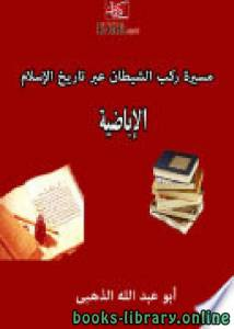 قراءة و تحميل كتاب مسيرة ركب الشيطان عبر تاريخ الإسلام الأباضية PDF