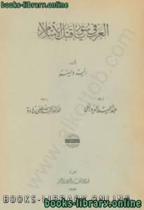 قراءة و تحميل كتاب  العرب في سوريا قبل الإسلام PDF