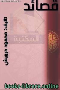 قراءة و تحميل كتاب  قصائد للشاعر محمود درويش PDF