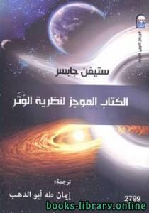 قراءة و تحميل كتاب  الموجز لنظرية الوتر  PDF