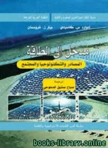 قراءة و تحميل كتاب مدخل إلى الطاقة ـ المصادر والتكنولوجيا والمجتمع  PDF