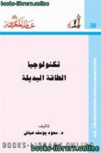 قراءة و تحميل كتاب تكنولوجيا الطاقة البديلة  PDF