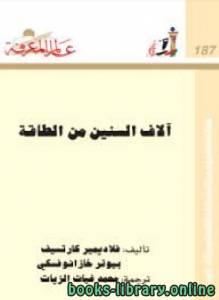 قراءة و تحميل كتاب  آلاف السنين من الطاقة  PDF