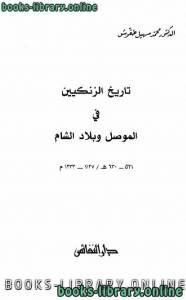 قراءة و تحميل كتاب  تاريخ الزنكيين في الموصل وبلاد الشام 521-630هـ PDF