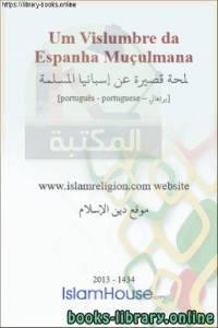 قراءة و تحميل كتاب  لمحة قصيرة عن إسبانيا المسلمة - Uma breve visão geral da Espanha muçulmana PDF