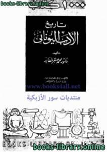 قراءة و تحميل كتاب  تاريخ الأدب اليوناني  PDF