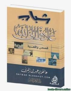 قراءة و تحميل كتاب شباب عادوا إلى الله  PDF