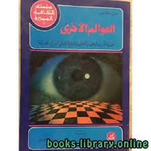 قراءة و تحميل كتاب العوالم الأخرى  مترجم  PDF