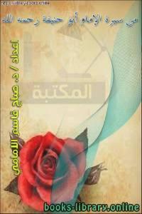 قراءة و تحميل كتاب من سيرة الإمام أبو حنيفة رحمه الله PDF