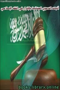 قراءة و تحميل كتاب أثبات الدعوي الجنائية بالإقرار في الفقه الإسلامي  PDF
