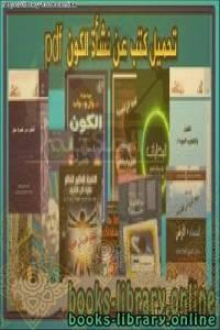 قراءة و تحميل كتاب  كتب عن نشأة الكون  PDF