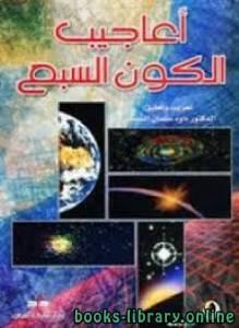 قراءة و تحميل كتاب  أعاجيب الكون السبع PDF