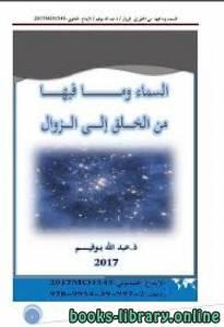 قراءة و تحميل كتاب  السماء وما فيها من الخلق إلى الزوال PDF