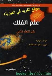 قراءة و تحميل كتاب  علم الفلك دليل للتعلم الذاتي PDF