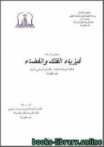 قراءة و تحميل كتاب محاضرات مادة فيزياء الفلك والفضاء pdf PDF