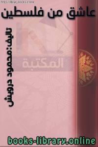 قراءة و تحميل كتاب  عاشق من فلسطين PDF