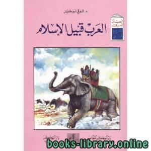 قراءة و تحميل كتاب العرب قبل الإسلام PDF