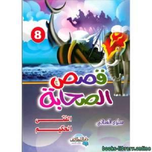 قراءة و تحميل كتاب الفتى الحكيم PDF