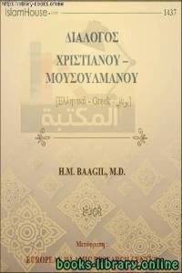 قراءة و تحميل كتاب حوار بين مسلم ونصراني - Διάλογος μεταξύ μουσουλμάνου και χριστιανού PDF