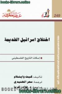 قراءة و تحميل كتاب  إختلاق إسرائيل القديمة إسكات التاريخ الفلسطيني PDF