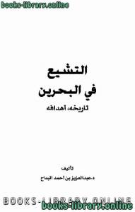 قراءة و تحميل كتاب  التشيع في البحرين تاريخه وأهدافه ت : عبد العزيز بن أحمد البداح PDF