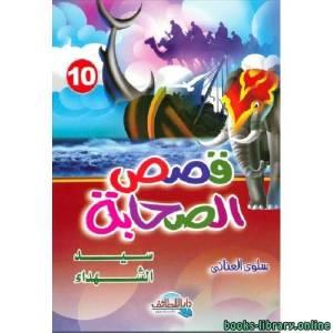 قراءة و تحميل كتاب سيد الشهداء PDF