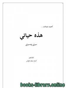 قراءة و تحميل كتاب هذه حياتي سـيرتي ومسـيرتي PDF