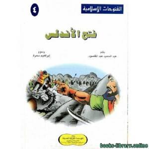 قراءة و تحميل كتاب فتح الأندلس PDF