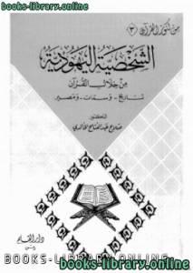 قراءة و تحميل كتاب  الشخصية اليهودية من خلال القرآن تاريخ-وسمات-ومصير PDF