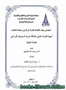 قراءة و تحميل كتاب اختصاص هيئة مكافحة الفساد في تحري ومتابعة مخالفات  PDF