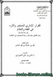 قراءة و تحميل كتاب القرار الإداري المستمر وآثاره في الفقه والنظام PDF